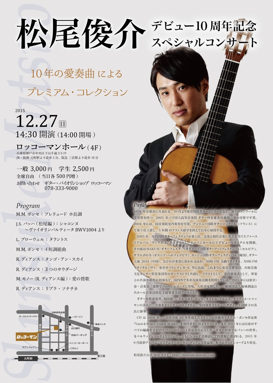 Shunsuke Matsuo -Schedule